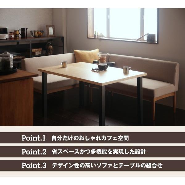 ダイニングテーブルセット 4人掛け 4点セット(テーブル120+ソファ+アームソファ+スツール) 右アーム モダンカフェ風 おしゃれ ダイニングテーブルセット|double|04