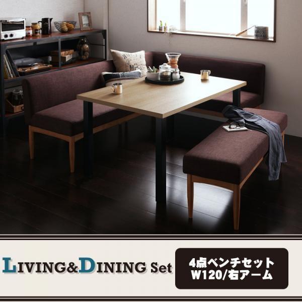 ダイニングテーブルセット 6人掛け 4点セット(テーブル120+ソファ+アームソファ+ベンチ) 右アーム モダンカフェ風 おしゃれ ダイニングテーブルセット|double