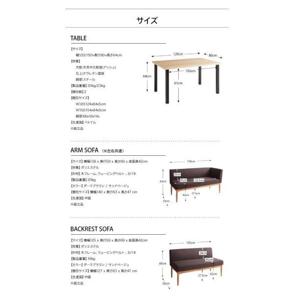 ダイニングテーブルセット 6人掛け 4点セット(テーブル120+ソファ+アームソファ+ベンチ) 右アーム モダンカフェ風 おしゃれ ダイニングテーブルセット|double|16
