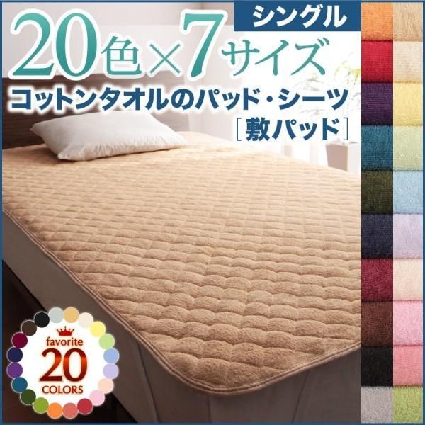 敷きパッド シングル 洗える綿100%タオル地|double