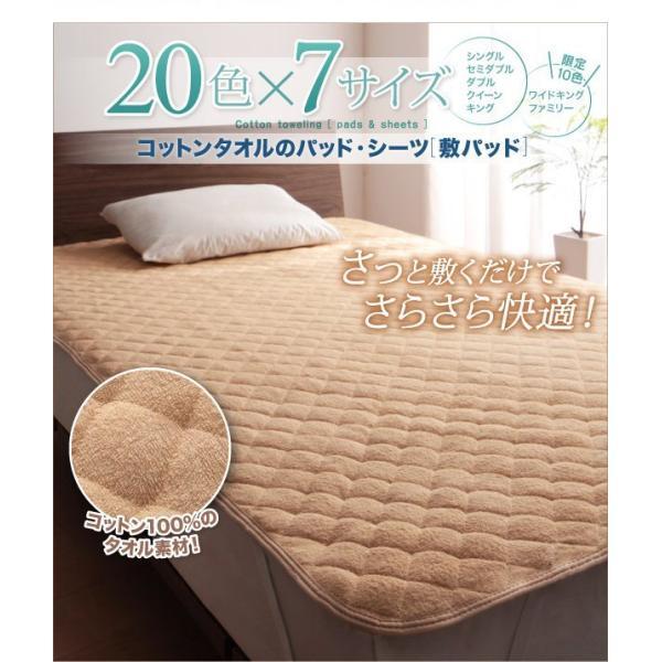 敷きパッド シングル 洗える綿100%タオル地|double|02