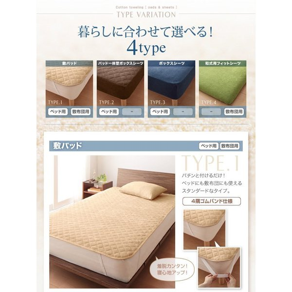 敷きパッド シングル 洗える綿100%タオル地|double|11