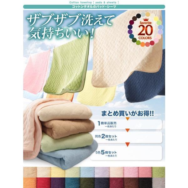 敷きパッド シングル 洗える綿100%タオル地|double|03