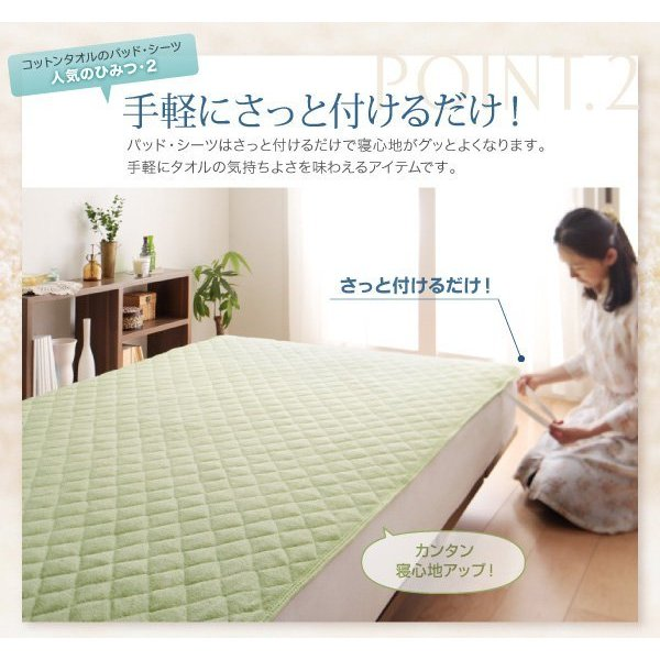 敷きパッド シングル 洗える綿100%タオル地|double|08