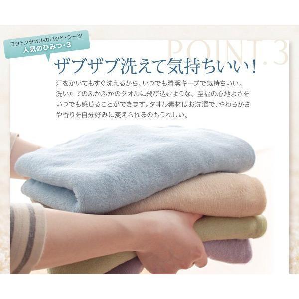 敷きパッド シングル 洗える綿100%タオル地|double|09