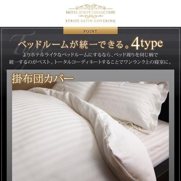 布団カバー 掛け布団カバー ダブル ホテルスタイル ストライプサテン|double|10