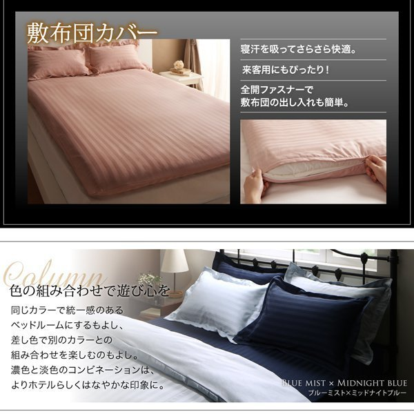 布団カバーセット シングル おしゃれ ホテルスタイル サテン生地 さらさら ベッド用セット|double|12