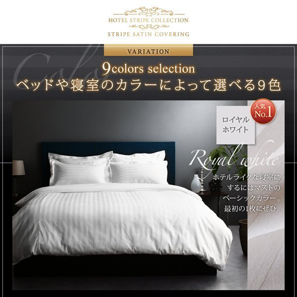 布団カバーセット シングル おしゃれ ホテルスタイル サテン生地 さらさら ベッド用セット|double|13