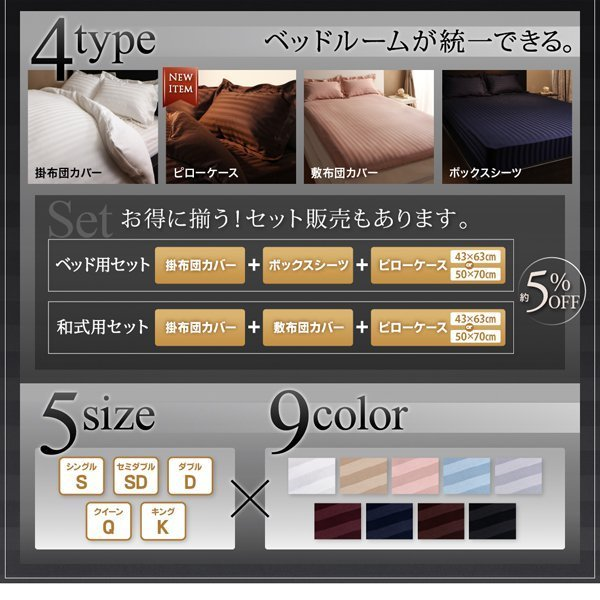 布団カバーセット シングル おしゃれ ホテルスタイル サテン生地 さらさら ベッド用セット|double|03