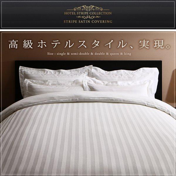 布団カバーセット シングル おしゃれ ホテルスタイル サテン生地 さらさら ベッド用セット|double|04