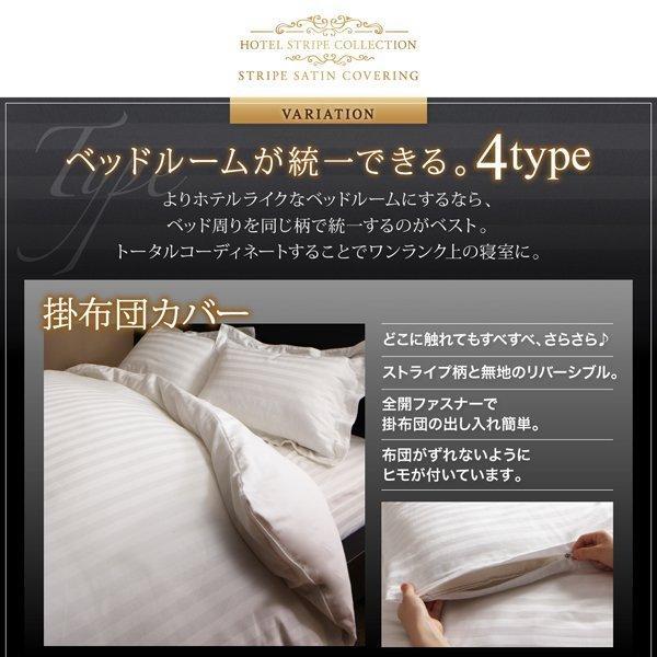 布団カバーセット シングル おしゃれ ホテルスタイル サテン生地 さらさら ベッド用セット|double|10