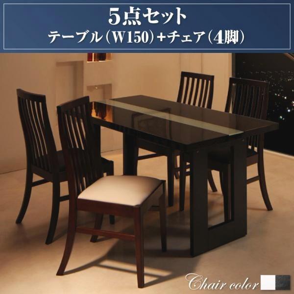 ダイニングテーブルセット 4人掛け おしゃれ 5点セット(テーブル150+チェア4脚) モダン ハイバック ブラック 黒 ホワイト 白|double