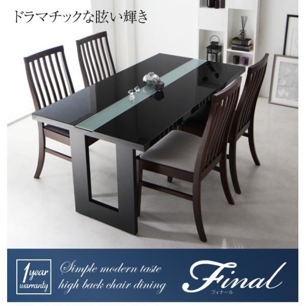 ダイニングテーブルセット 4人掛け おしゃれ 5点セット(テーブル150+チェア4脚) モダン ハイバック ブラック 黒 ホワイト 白|double|03