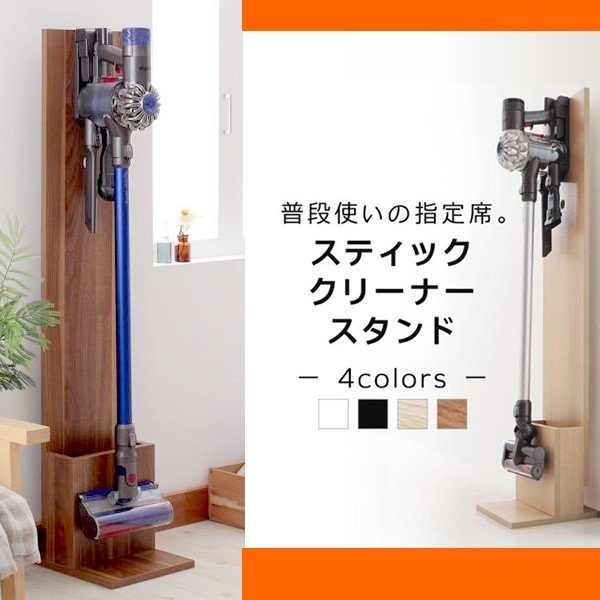 スティック掃除機スタンド 1体 ダイソン コードレスクリーナー 壁掛け収納|double