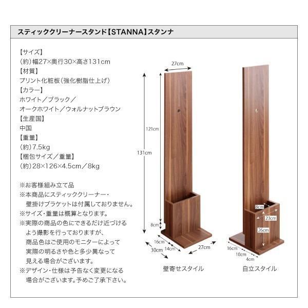 スティック掃除機スタンド 1体 ダイソン コードレスクリーナー 壁掛け収納|double|13