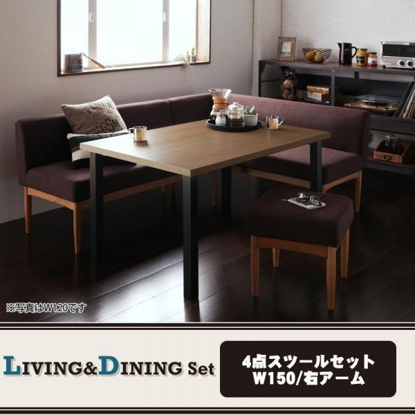 ダイニングテーブルセット 4人掛け 4点セット(テーブル150+ソファ+アームソファ+スツール) 右アーム モダンカフェ風 おしゃれ ダイニングテーブルセット|double