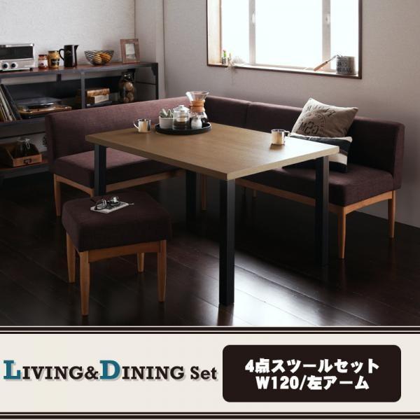 ダイニングテーブルセット 4人掛け 4点セット(テーブル120+ソファ+アームソファ+スツール) 左アーム モダンカフェ風 おしゃれ ダイニングテーブルセット|double