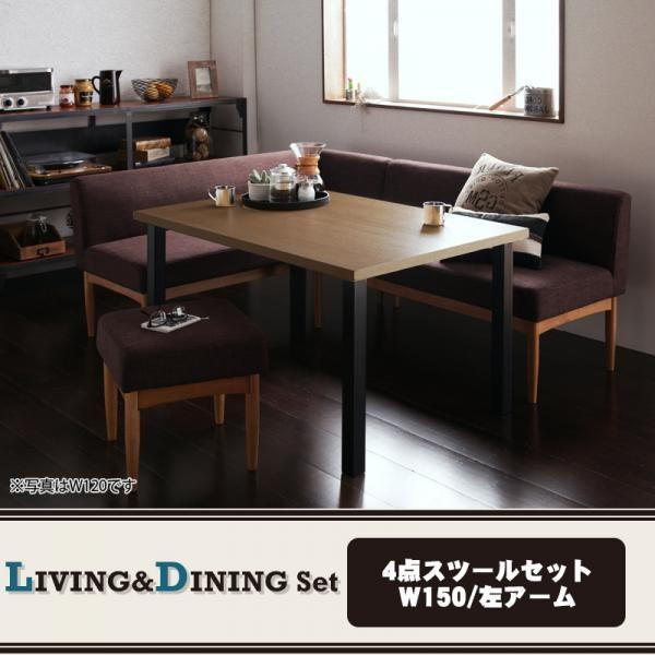 ダイニングテーブルセット 4人掛け 4点セット(テーブル150+ソファ+アームソファ+スツール) 左アーム モダンカフェ風 おしゃれ ダイニングテーブルセット|double