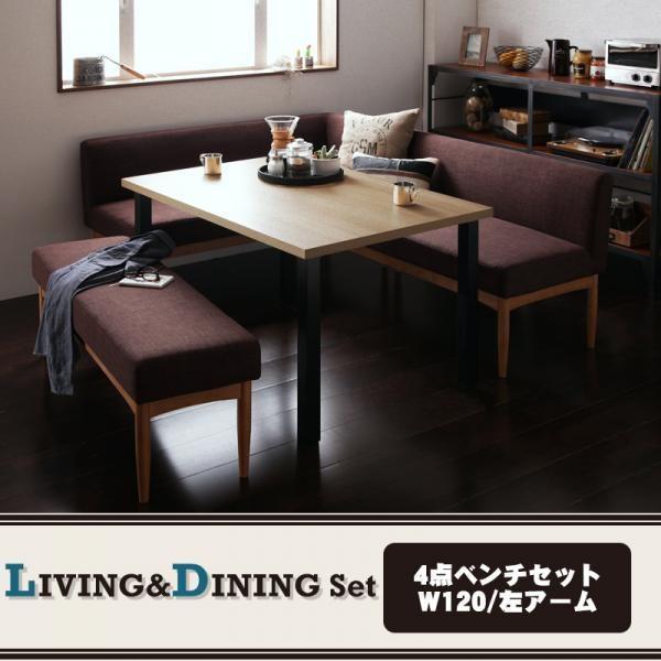 ダイニングテーブルセット 6人掛け おしゃれ 4点セット(テーブル120+ソファ+左アームソファ+ベンチ) モダンカフェ風|double