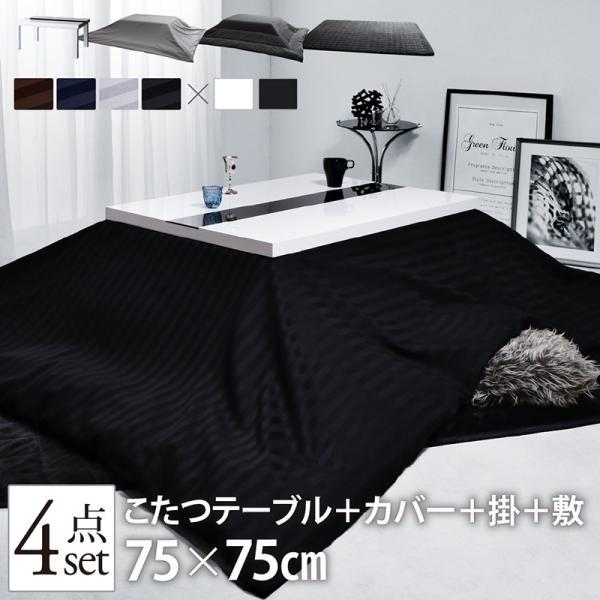 こたつセット 正方形(75×75cm) おしゃれ アーバンこたつ 4点セット(テーブル+掛・敷布団+布団カバー)