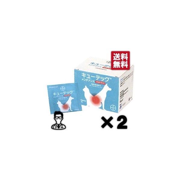 【送料無料】【2個セット】【キューテック メンテナンス パウダータイプ (2g×30包)×2個】犬猫用【バイエル薬品】【腸】