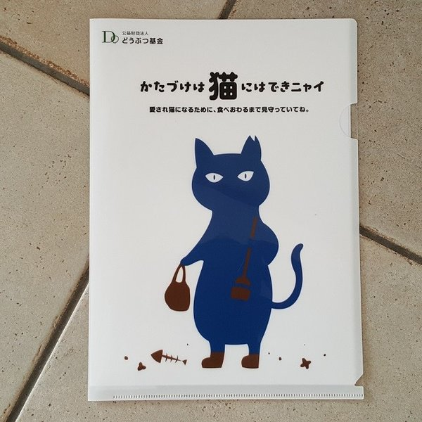 青い猫クリアファイル|doubutu-kikin