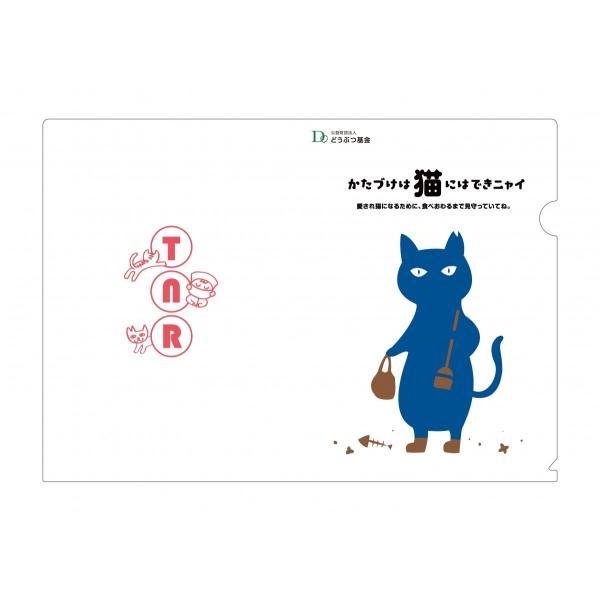 青い猫クリアファイル|doubutu-kikin|02