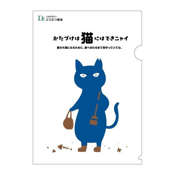 青い猫クリアファイル|doubutu-kikin|03