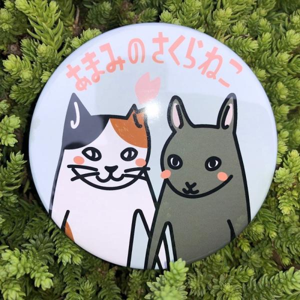 あまみのさくらねこ 缶バッチ8センチ|doubutu-kikin|03