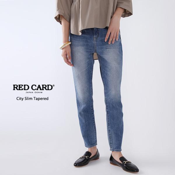 **【20AWコレクション】RED CARD〔レッドカード〕98536-kvmCity Slim Tapered/ダメージミッドライズスリムテーパードデニムパンツ(kita-Vintage Mid)|douceharmonie-ndc