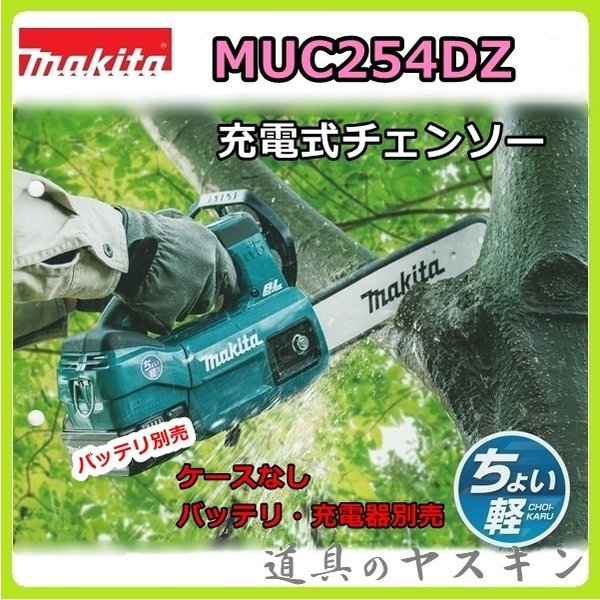 在庫あり マキタ充電式チェンソー18VMUC254DZ(青)ガイドバー250mm本体のみ ケースなしバッテリ・充電器別売