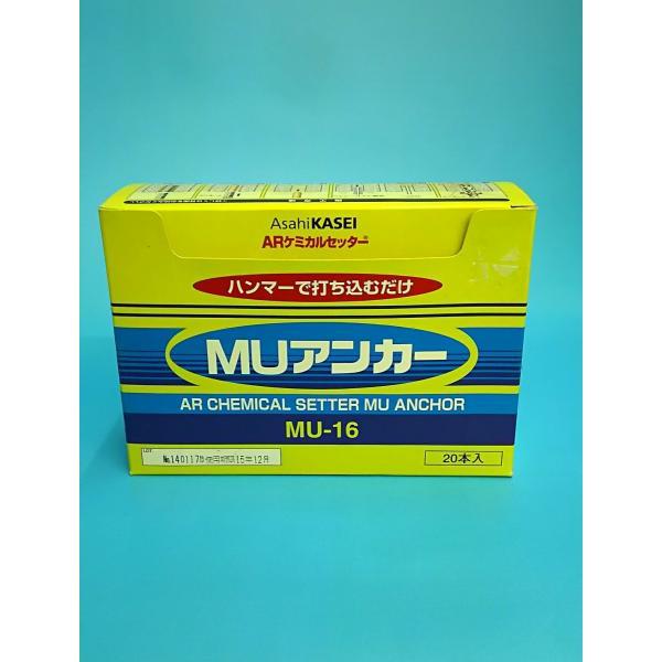 旭化成 ARケミカルセッター MUアンカー MU−16 20本入