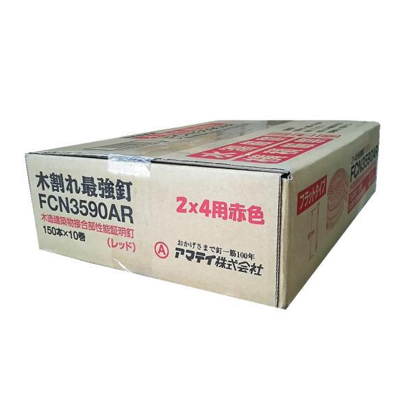 アマテイ ロール釘 2×4 木割れ最強釘 FCN3590AR レッド 150本×10巻|douguhiroba