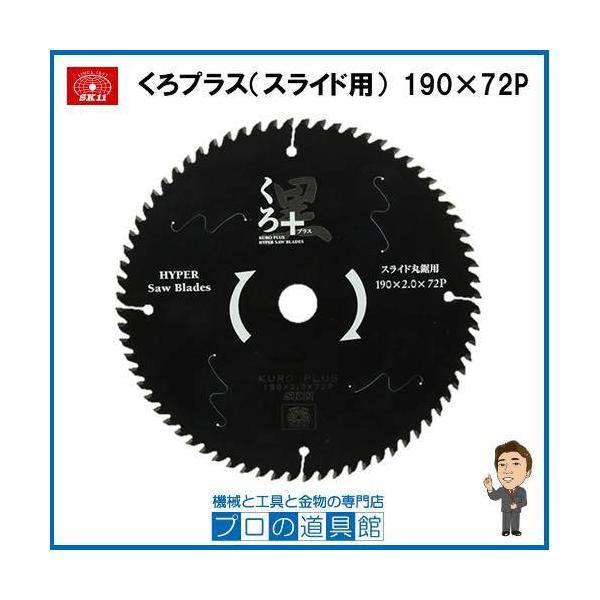 SK11くろプラス(スライド用)190X72P