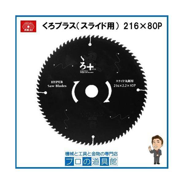 SK11くろプラス(スライド用)216X80P