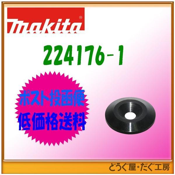 【低価格送料発送可〜】ポスト投函便 追跡あり!マキタ 10-30 ロックナット 224176-1