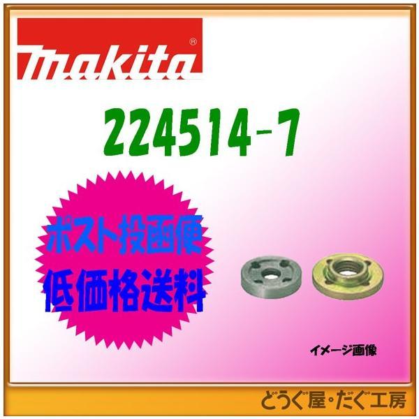 【低価格送料発送可〜】ポスト投函便 追跡あり!マキタ 14-48 ロックナット 224514-7