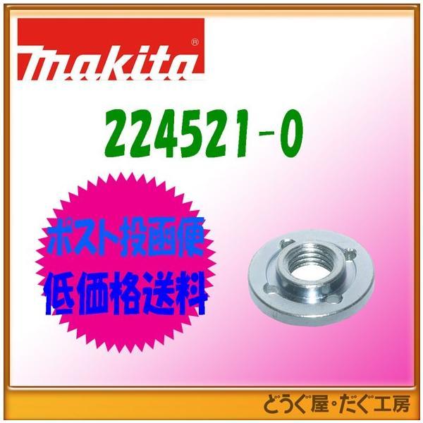 【低価格送料発送可〜】ポスト投函便 追跡あり!マキタ 16-40 ロックナット 224521-0