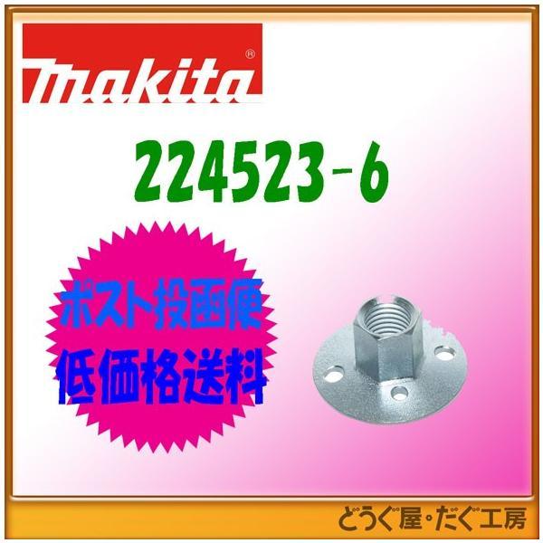 【低価格送料発送可〜】ポスト投函便 追跡あり!マキタ 16-48 ロックナット 224523-6