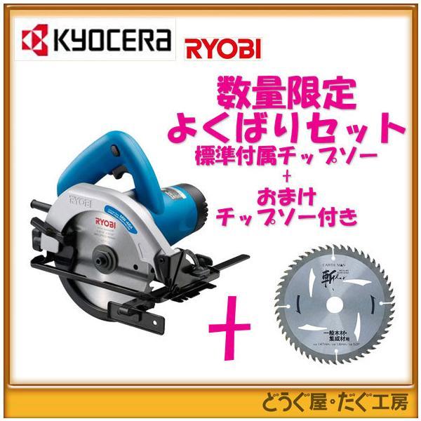 よくばりセット京セラ(リョービ)MW-46A丸ノコ610509A&予備用147mm木工用チップソー147×52P1枚