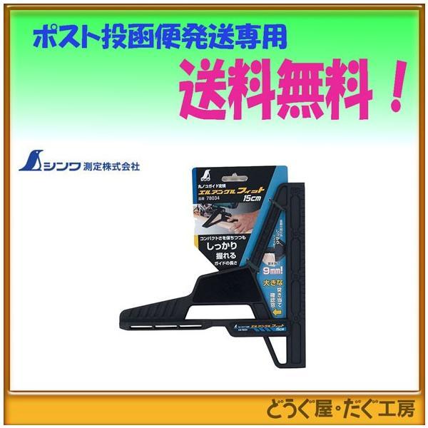 ポスト投函便にて シンワ丸ノコガイド定規エルアングルフィット15cm78034