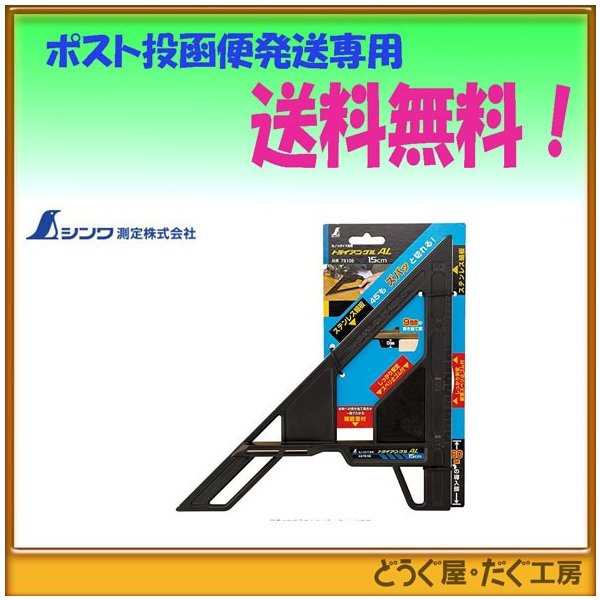ポスト投函便にて シンワ丸ノコガイド定規トライアングルAL15cm78108