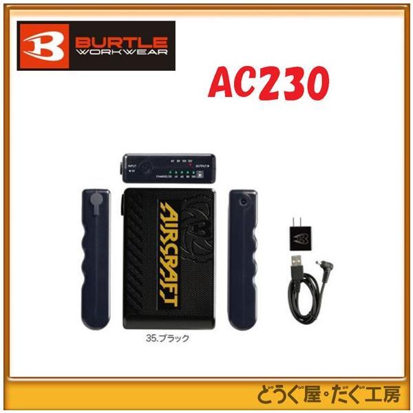 【翌日発送可】■C バートル BURTLE AC230  サーモクラフト/エアークラフト対応 リチウムイオンバッテリーセット   空調服 作業服 作業着