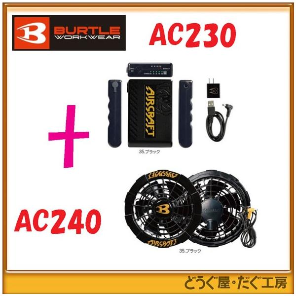 【翌日発送可】バートル BURTLE AC230  エアークラフト リチウムイオンバッテリーセット+AC240 ファンユニット ブラック   空調服 作業服 作業着