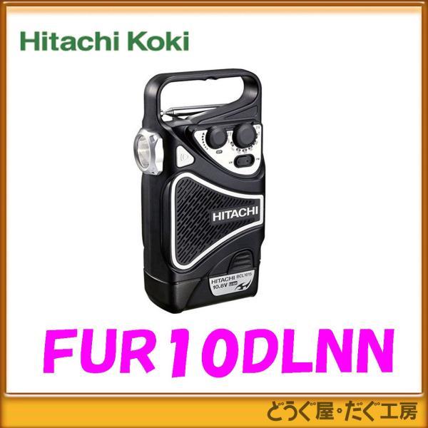 【台数限定】HiKOKI(旧 日立工機) 10.8V コードレスラジオ FUR10DL(NN)本体のみ