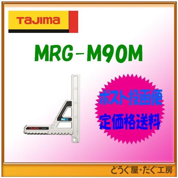 タジマ ガイド  丸鋸ガイド モバイル 90 マグネシウム  MRG-M90M