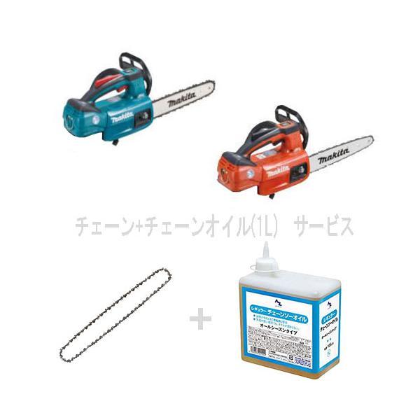 台数 ・在庫あり マキタ18V充電式チェンソー(本体のみ)MUC254DZ(青)またはMUC254DZR(赤)セット品よりバッ