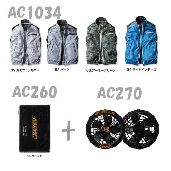 バートル BURTLE AC1034 2021年モデル エアークラフト ベスト  空調服+AC260 リチウムイオンバッテリーセット+AC270 ファンユニット  作業服 空調服