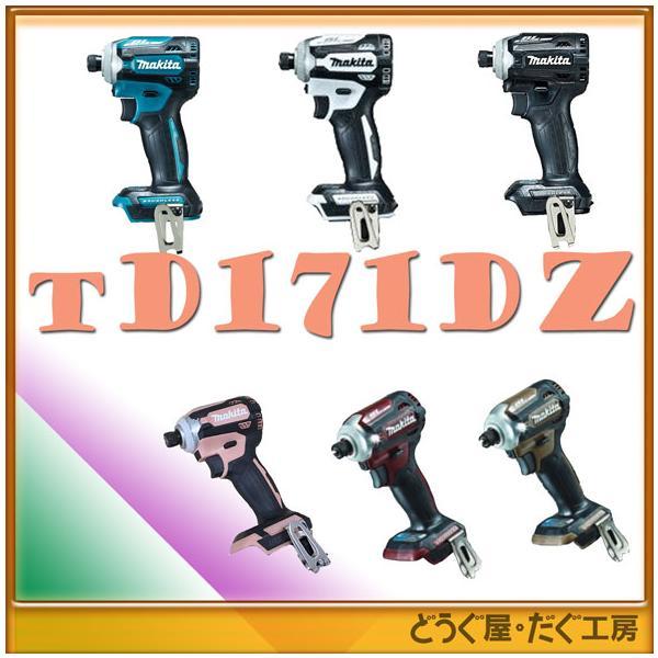 台数  マキタ18V充電式インパクトドライバTD171DZ(本体のみ)TD171DZB/TD171DZW/TD171DZAB/