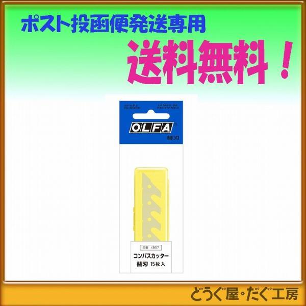 【ポスト投函便発送にて送料無料】  OLFA オルファ コンパスカッター替刃 15枚入  XB57